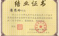 资质荣誉03