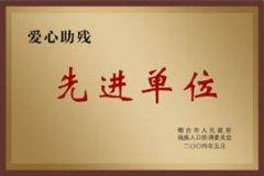 资质荣誉09